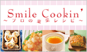 Smile Cookin