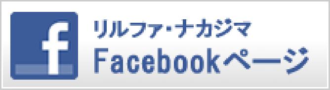 リルファ・ナカジマFacebook ページ