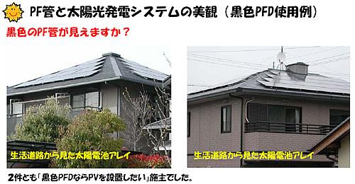 PF管こ木暘光発電システムの美観(黒色PFD使用例)