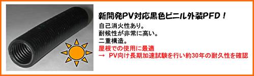 新開発PV対応黒色ビニル外袋PFD!