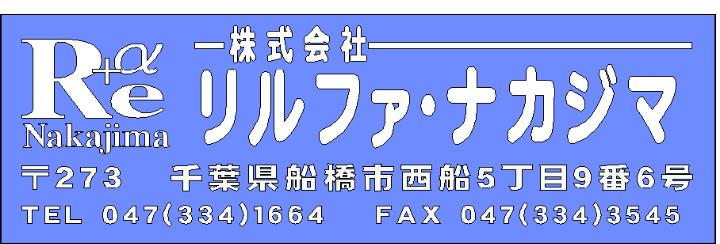 株式会社リルファナカジマ